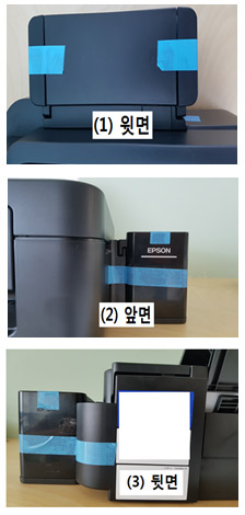 잉크탱크를 프린터 본체에 장착 후, 그림과 같이 테이프로 고정 합니다