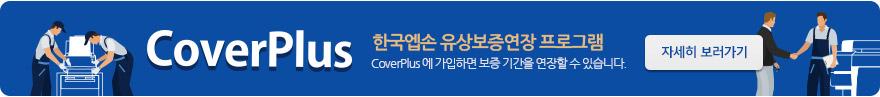 한국엡손 유상보증연장 프로그램(CoverPlus 에 가입하면 보증 기간을 연장할 수 있습니다. )  - 자세히 보러가기
